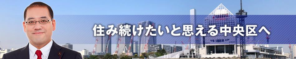 松川たけゆき公式ウェブサイト「住み続けたいと思える中央区へ」:松川たけゆきの顔